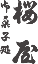 桜屋菓舗|愛知県犬山市の和菓子店